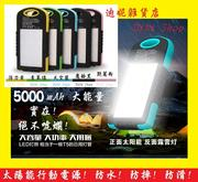 太陽能 行動電源 行動充 LED 防水 三防 手機 平板 手電筒 充電器 5000mah (A019) DINISHOP
