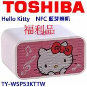 TOSHIBA Hello Kitty NFC 藍牙喇叭 TY-WSP53KTTW【限量福利品】