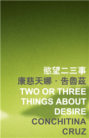 慾望二三事 Two or Three Things about Desire