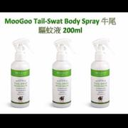 新包裝! MooGoo Tail-Swat Body Spray 牛尾驅蚊液 200ml