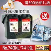 【送相片紙】CANON 顯墨 適用:MG2170/MG2270/MG3170 740XL/741XL/PG/CL/740
