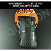 【方程式單車】馬吉斯 M333 MAXXIS PACE CROSS COUNTRY TIRE 27.5x1.95