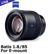 蔡司 Carl Zeiss Batis 1.8/85 (公司貨) For E-mount.-送LP1拭鏡筆