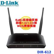 D-LINK DIR-612 Wireless N300 無線分享器 WiFi分享器