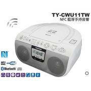 TOSHIBA  CD/MP3/USB/藍芽/NFC 手提音響 (TY-CWU11TW)/ 保固一年