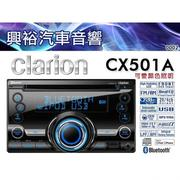 【clarion】歌樂 CX501A  藍芽 CD/ USB/ MP3/ WMA 音響主機