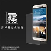 霧面螢幕保護貼 HTC One M9 Plus/HTC One ME dual sim