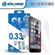 【BLUE POWER Apple】 iPhone6 Plus / 6S (5.5吋)  9H鋼化玻璃保護貼