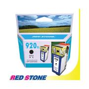 RED STONE for HP CD975A環保墨水匣(黑色)NO.920XL