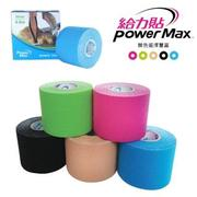 【給力貼PowerMax】Kinesiology tape運動貼布-2捲-台製