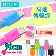 *餅乾盒子*Golf 高速 超速傳輸 Lightning 傳輸線 充電線 Apple iphone 5 5s 6 6S PLUS iPad Air 5 mini 2 支援IOS7