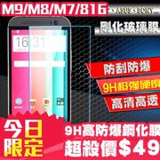 【創駿】9H 鋼化玻璃膜 iPhone 6 PLUS I5 M4 Z4 C3 T3 T2 Z3mini HTC M9 M8 M7 816 Zenfone2/5/6