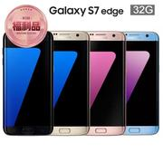 【SAMSUNG 三星】福利品 GALAXY S7 edge 32GB 5.5吋智慧手機