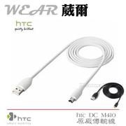 葳爾洋行 Wear HTC DC M410【原廠傳輸線】Radar ONE X ONE V XE XL Desire U Desire VC HTC J 8S 8X Desire X NEW HTC ONE M7 Butterfly
