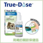 *KING WANG*True-Dose 《小型犬》關結照護液-4oz (118ml)