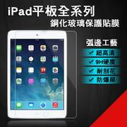 iPad air 保護貼 9.7 Pro iPad air2 mini2 mini3 mini4 mini IPad鋼化膜 平板保護貼