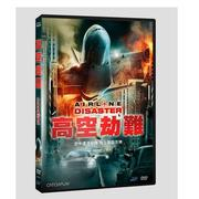 高空劫難DVD,Airline Disaster,分秒必爭的緊急任務 陸空危機雙重引爆,105年12月9日發行,正版全新