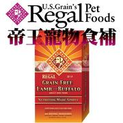 U.S Grain s Regal 帝王寵物食補 天然無穀羊肉野牛肉低敏配方 6.8KG
