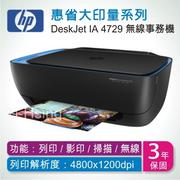 HP DeskJet IA 4729 惠省大印量無線噴墨複合機