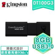 Kingston 金士頓 DT100G3 USB3.0 8G 隨身碟(DT100G3/8GBFR)
