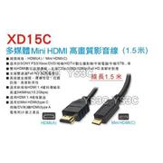 聖岡 XD-15C/XD-16C 1.5米HDMI 轉 to mini HDMI or Micro