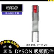 【Dyson 戴森】原廠 全新 V10 V8 V7 SV12 SV11 SV10 可適用 延長軟管(absolute motorhead fluffy animal)