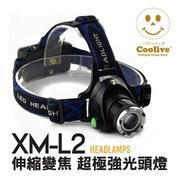 【Coolive】「CREE XM-L2 LED」伸縮變焦頭燈