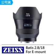 【ZEISS】Batis 2.8/18 For E-mount(公司貨)