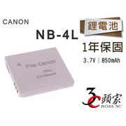 一年保固 Canon NB-4L 電池 NB 4L IXUS 80 100 110 120 130 IS【3C頭家】
