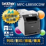 【贈延長線】兄弟 brother MFC-L8850CDW 高速無線全雙面彩色雷射複合機