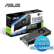 ASUS 華碩 TURBO GTX1070 O8G GAMING 顯示卡