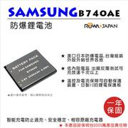 ROWA 樂華 For SAMSUNG B740 B740AE 電池