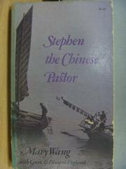 【書寶二手書T3/原文小說_MRP】Stephen the Chinese Pastor