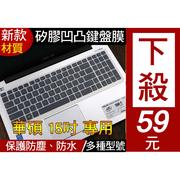 【新款材質】 ASUS N551JB GL552VW X555QC FX502VM A555UJ 鍵盤膜 AS151