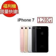 【福利品 APPLE】 iPhone 7 128G 4.7吋 (七成新B)
