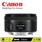 Canon 單眼相機鏡頭(EF 50mm F1.8 STM)