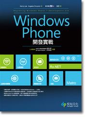 Windows Phone開發實戰