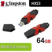 Kingston 金士頓 HyperX Savage USB 3.1 高速隨身碟 - HXS3 64GB