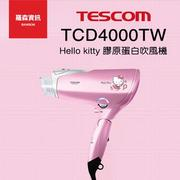 【現貨免運】TESCOM TCD4000TW TCD4000 Hello Kitty 膠原蛋白 吹風機 負離子 公司貨