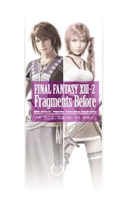 小說FINAL FANTASY XIII2 Fragments Before(全)