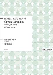 【混聲四部無伴奏合唱譜】佐藤賢太郎:「Ortus Carminis」SATO, Kentaro (Ken-P) : Ortus Carminis for Mixed Chorus (Arising of Song)(SATB)