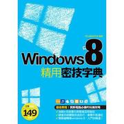 電子書 Windows 8 精用密技字典