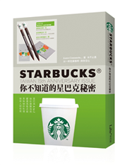 STARBUCKS TAIWAN 15th ANNIVERSARY ISSUE 你不知道的星巴克秘密