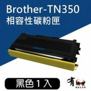 【Brother】兄弟 TN350  黑色相容碳粉匣 適用FAX-2820/2920/MFC-7220/MFC-7420/HL-2040(Brother碳粉匣)
