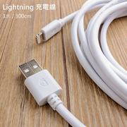 iPhone 3米/3M 加長型 Lightning 充電線 iPhone X/8/8 Plus/7/7 Plus/6/6 Plus/6S/6S Plus/iPad mini 2 3 4/iPod nano/iPod touch/iPad Pro/iPad Air Air2