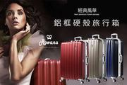 只要1380元起,即可享有【Rowana】經典風華鋁框硬殼旅行箱20吋/28吋等組合,顏色可選:藍色/香檳金/紅色
