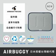 AirBuggy COOL MAX 夏季冷凝墊
