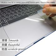 【Ezstick】APPLE MacBook Pro 15 2016 Touch Bar 系列專用 TOUCH PAD 抗刮保護貼