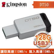 🔋🔌登芳3C🔌🔋Kingston 金士頓 DataTraveler 50 USB3.1 128G 隨身碟 (DT50/128GB)