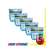 RED STONE for HP CD975A+ CD972A~CD974A墨水匣NO.920XL(二黑三彩)優惠組